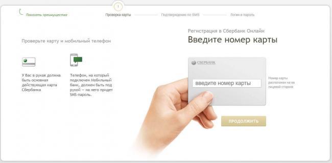 sberbank-online-registraciya.jpg
