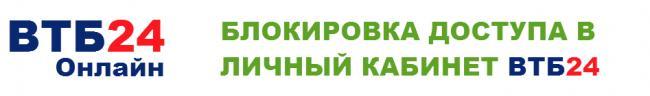 Blokirovka-dostupa-v-lichnyj-kabinet-vtb24.png