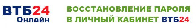 Vosstanovlenie-parolya-v-lichnyj-kabinet-VTb24.png