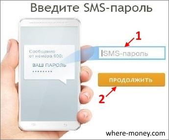 sms-parol.jpg