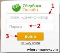 vhod-v-sberbank-onlajn-lichnyj-kabinet.jpg