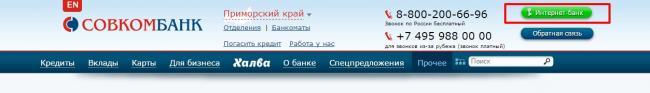 vhod-v-internet-bank.jpg