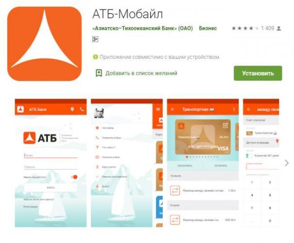 ATB-mobilnoe-prilozhenie.png