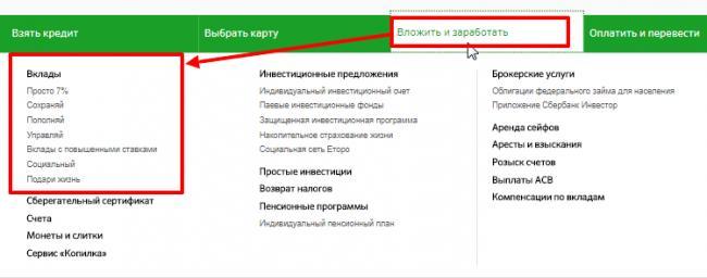 1-vklady-sberbanka-dlya-fizicheskih-lic-e1584896287733.png