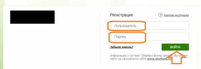 2-sberbank-biznes-onlayn-vhod-v-sistemu-wpp1584731078678.png