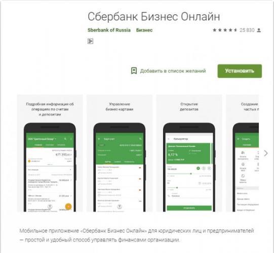 sberbank-biznes-online-prilozhenie-1.png