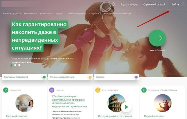 sberbank-insurance5-1.jpg