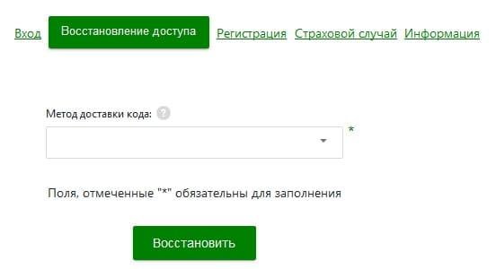 sberbank-insurance3.jpg