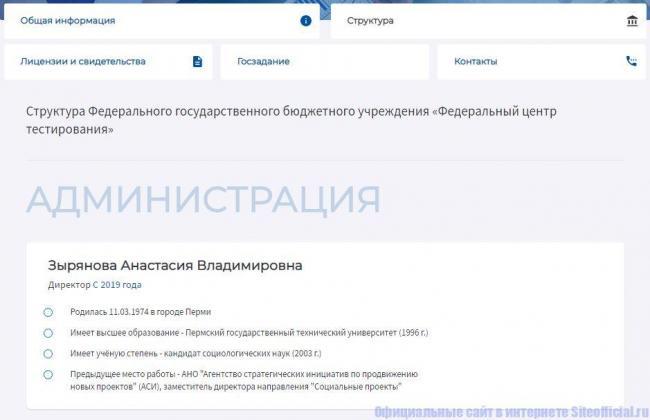 rustest-ru-siteofficial-3.jpg