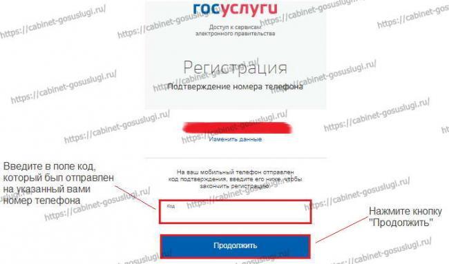 gosuslugi-lichnyj-kabinet-9.jpg
