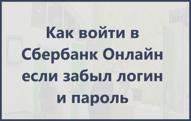 kak-zajti-v-sberbank-onlajn-esli-zabyl-login-i-parol0.jpg