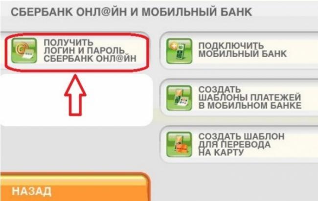 kak-otklyuchit-sms-opoveschenie-sberbanka3-1.jpg