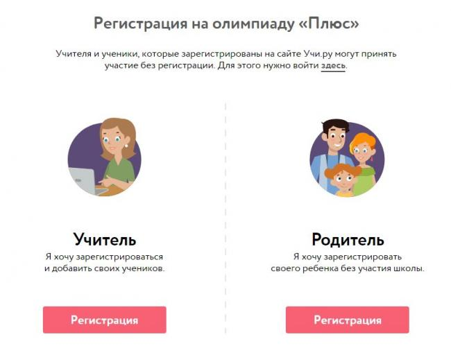 plus-olimpiada-ru-cabinet-2.jpg