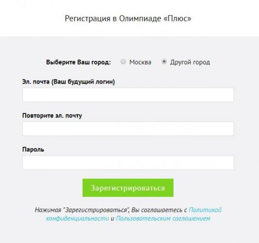 plus-olimpiada-ru-cabinet-3.jpg