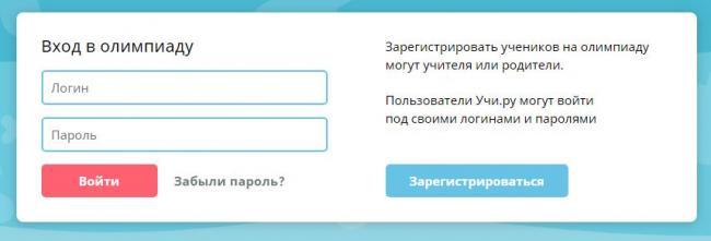 plus-olimpiada-ru-cabinet-4-1.jpg