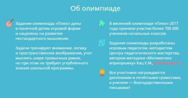 plus-olimpiada-ru-cabinet-5.jpg