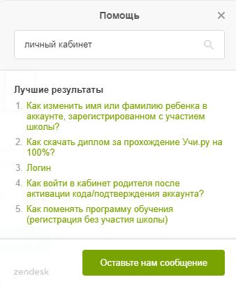 plus-olimpiada-ru-cabinet-6.jpg