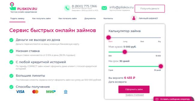 pliskov-zajm-1024x534.png