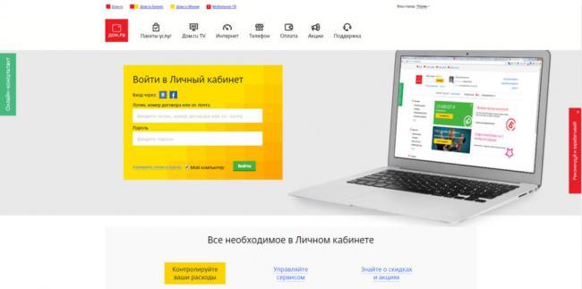 dom-ru-lichnyj-kabinet-1024x509.jpg