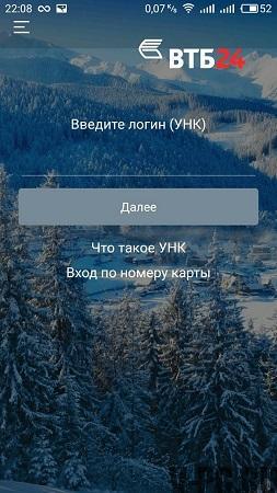 втб24-мобильное-приложение.jpg