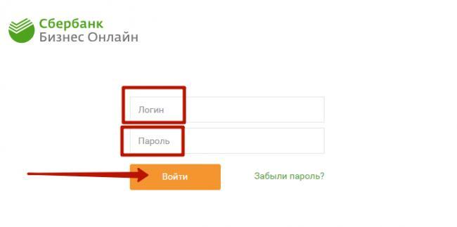 2-sberbank-business-online-vhod-v-sistemu.png