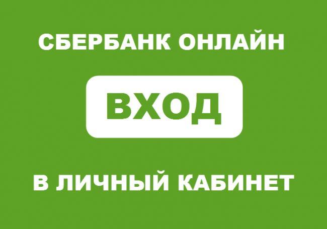 Sberbank-Onlajn-vhod-v-lichnyj-kabinet.png