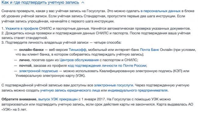 podtverzhdenie-lichnosti-gosuslugi-1024x588.png