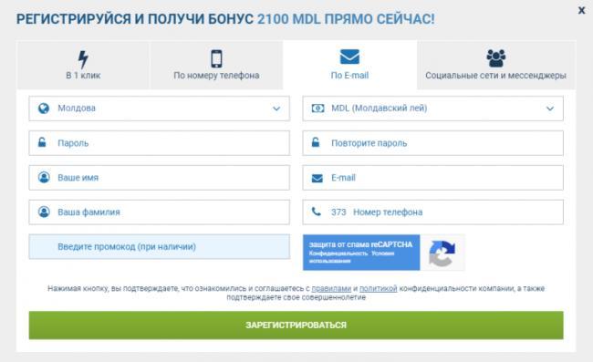 Регистрация-1xbet-по-email.png