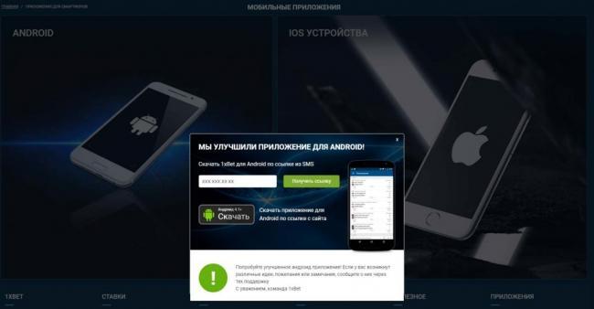 mobilnye-prilozheniya-1xbet-1024x533.jpg