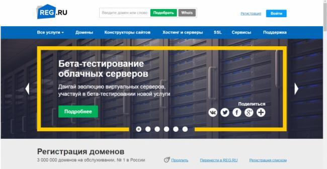 1526401252_lichnyj-kabinet-regru_1.png