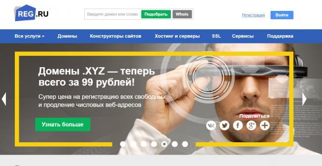 hosting-reg-ru-lichnyy-kabinet-i-panel-upravleniya-1.png