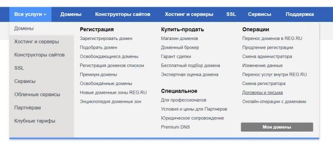 hosting-reg-ru-lichnyy-kabinet-i-panel-upravleniya-2.png