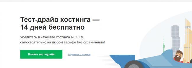 hosting-reg-ru-lichnyy-kabinet-i-panel-upravleniya-5.png