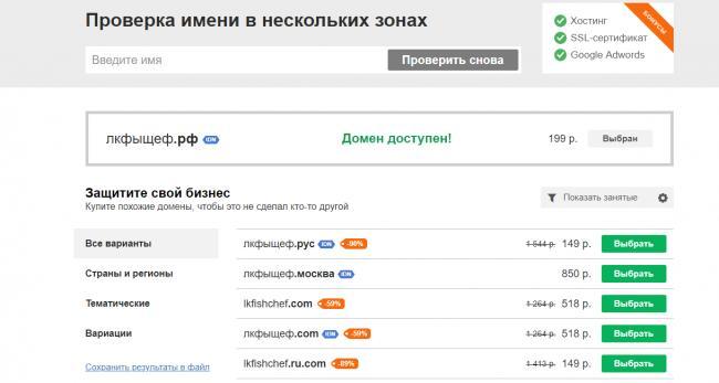 hosting-reg-ru-lichnyy-kabinet-i-panel-upravleniya-14.png