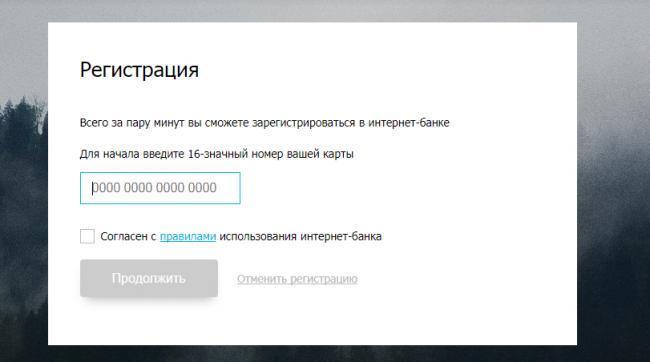4-bank-otkrytie-lichnyy-kabinet-online.png