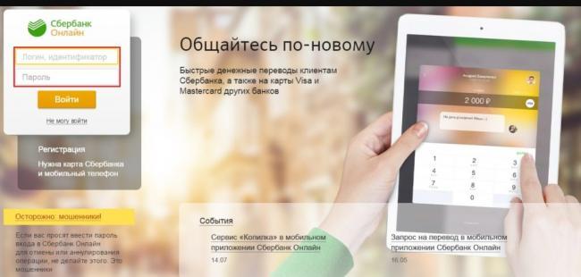Vhod-v-Sberbank-Onlajn-1024x489.jpg