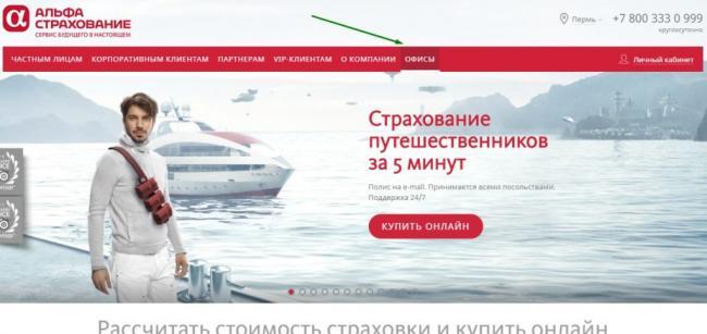 ofisi-dlya-oformleniya-polisa-dms-alfastrahovanie-1024x484.jpg