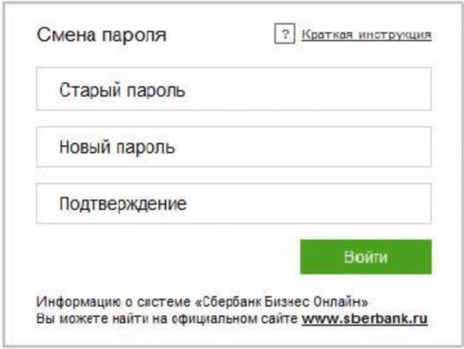 Регистрация-в-системе-Сбербанк-Бизнес-Онлайн.png
