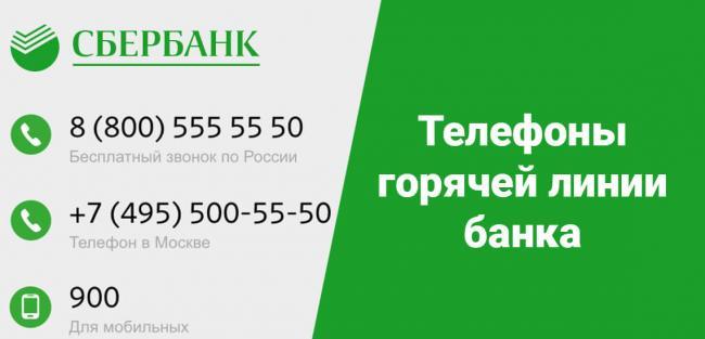2-sberbank-obratnaya-svyaz.jpg