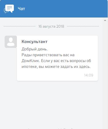 chat-s-poddezhkoi-v-domklik-sberbanka.png