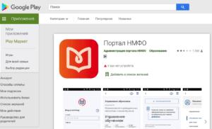 prilozhenie-portal-nmfo-300x182.png