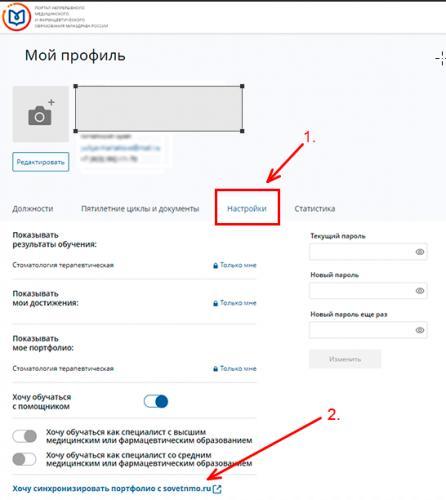 sinhronizacija-sovetnmo.png