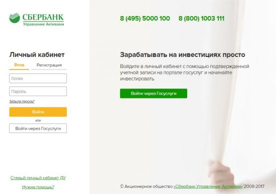 sber-upravlenie-2-550x388.jpg