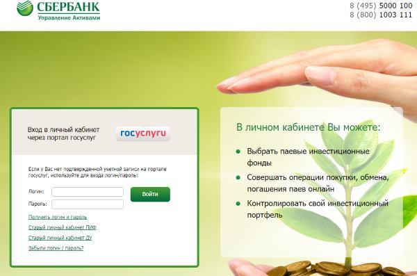 sberbank-lk-aktivi.jpg