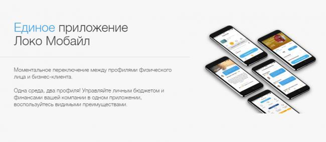 lokobank-mobilnor-prilozhenie.png