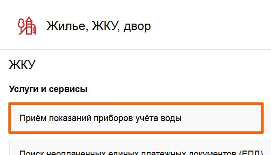 pokazaniya-vody-step1-lg.png