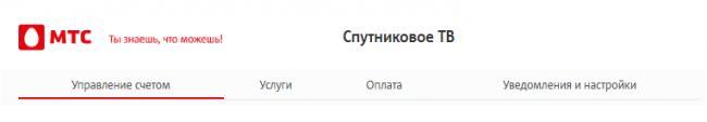 mts-sputnikovoe-tv%20%286%29.png