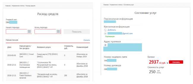 mts-sputnikovoe-tv%20%287%29.png