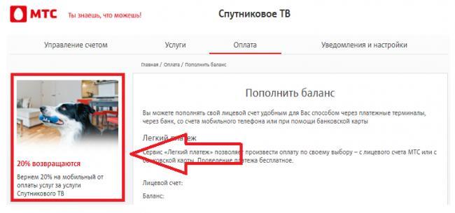 mts-sputnikovoe-tv%20%2811%29.png