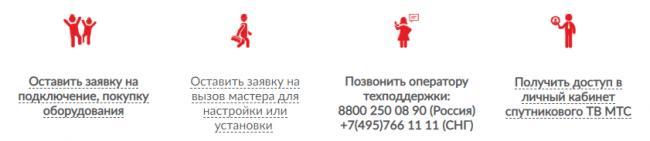 mts-sputnikovoe-tv%20%2812%29.png